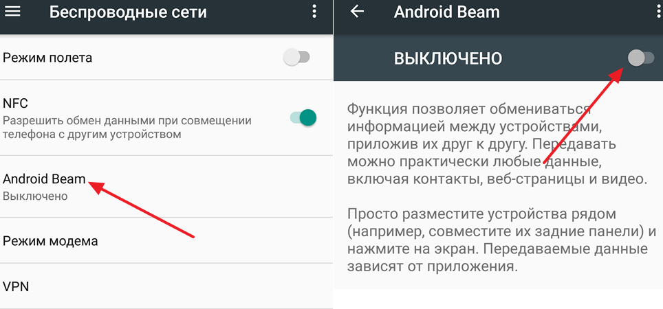 включение Android Beam