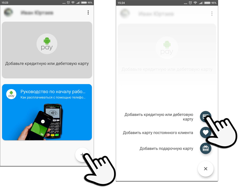 Android Pay привязка карты