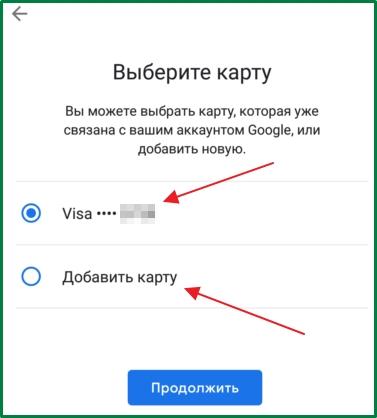 андроид пэй добавление карты