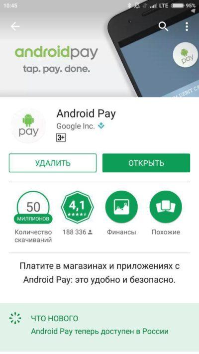 android pay приложение