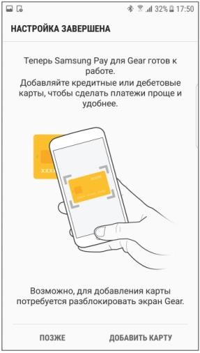 добавить карту Samsung Pay