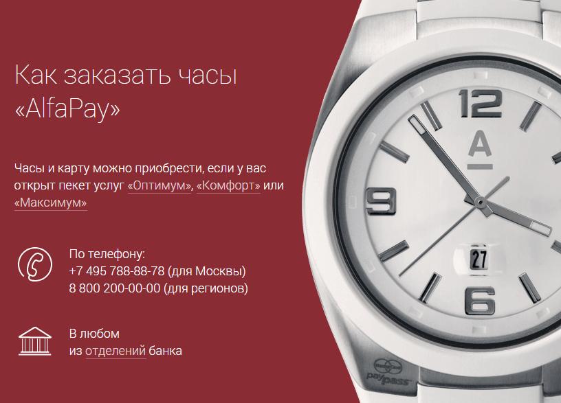 Смарт часы AlfaPay