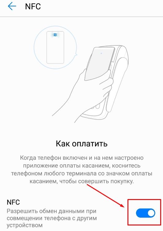 nfc - включение опции в телефоне