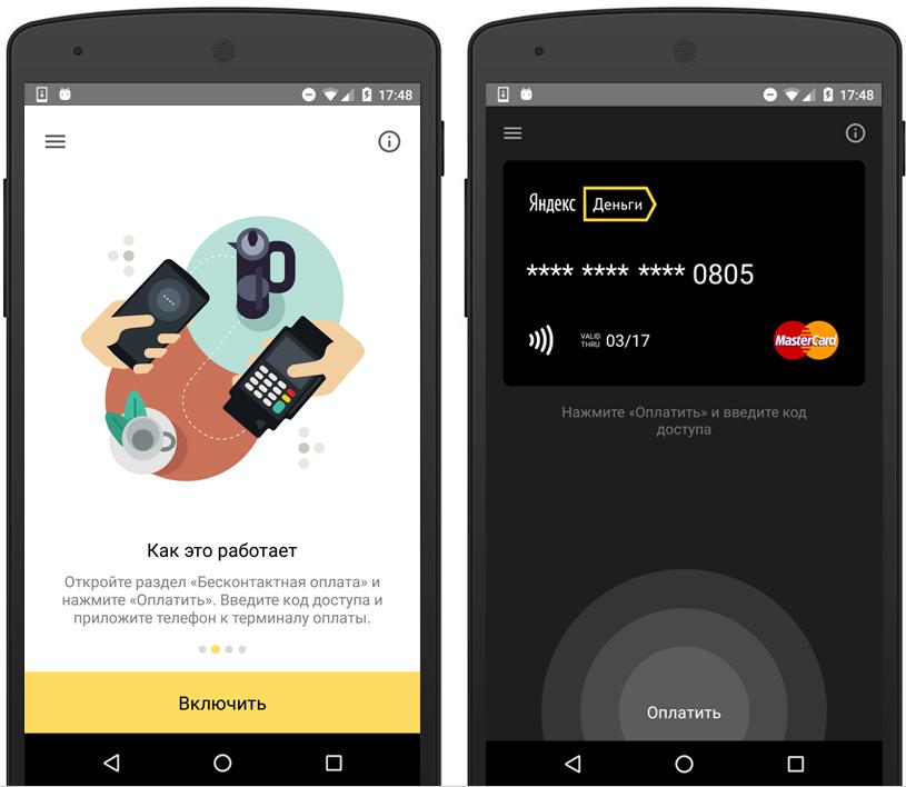 использование бесконтактных платежей от яндекс деньги