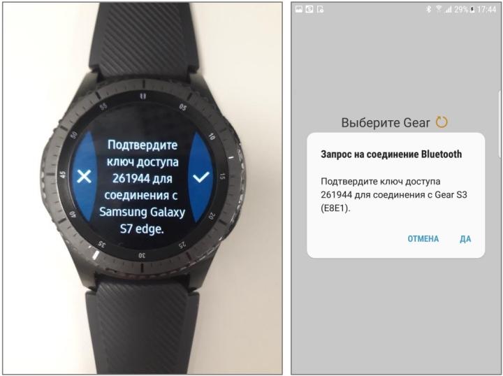 соединение часов со смартфоном самсунг