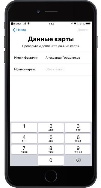ввод данных карты на эппл