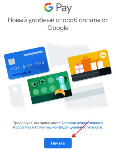 запуск Google Pay