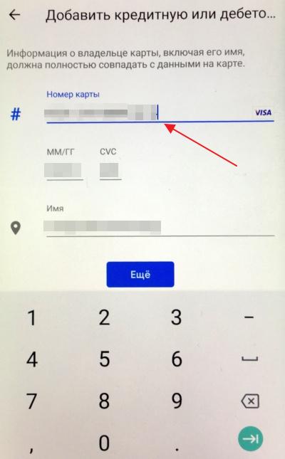 ручное добавление карты в Google Pay
