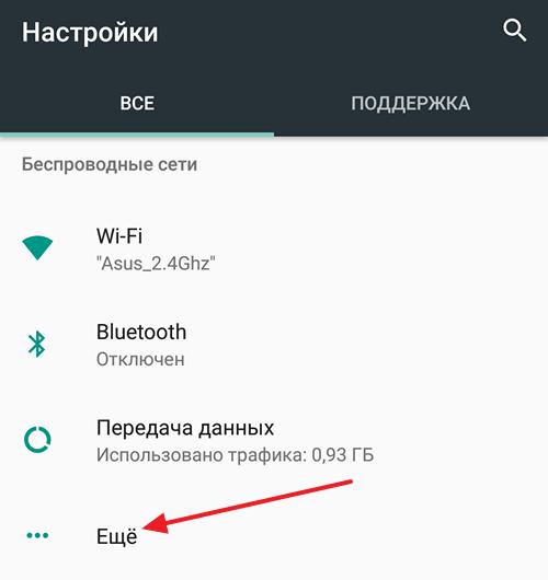 настройка беспроводных сетей на смартфоне