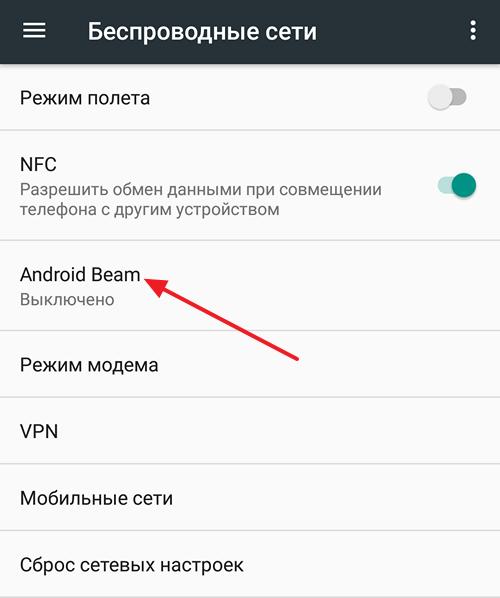включение Android Beam
