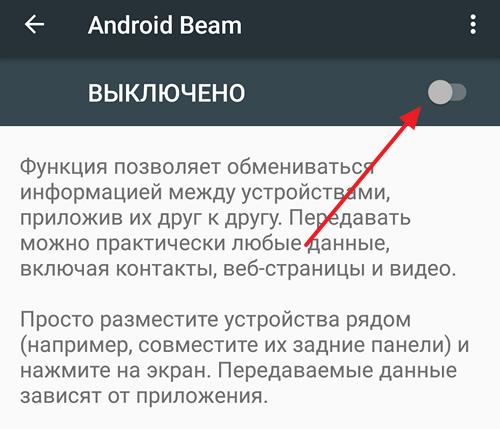 активация Android Beam