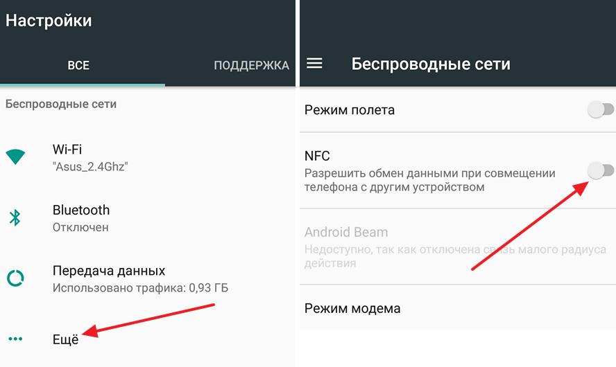 включение NFC в настройках смартфона