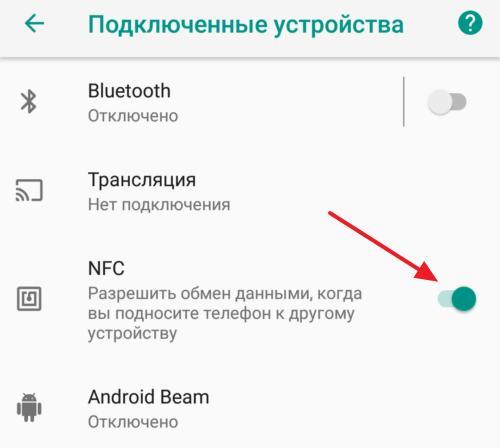 Активируем в настройках NFC и Android Beam