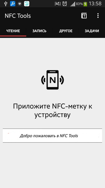 метка nfc - программирование