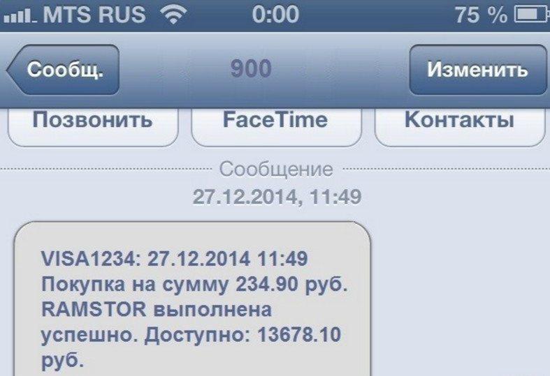 SMS информирование платежной карты