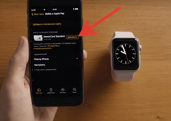Apple Watch карта сбербанк