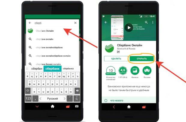 мобильное приложение сбербанк - установка