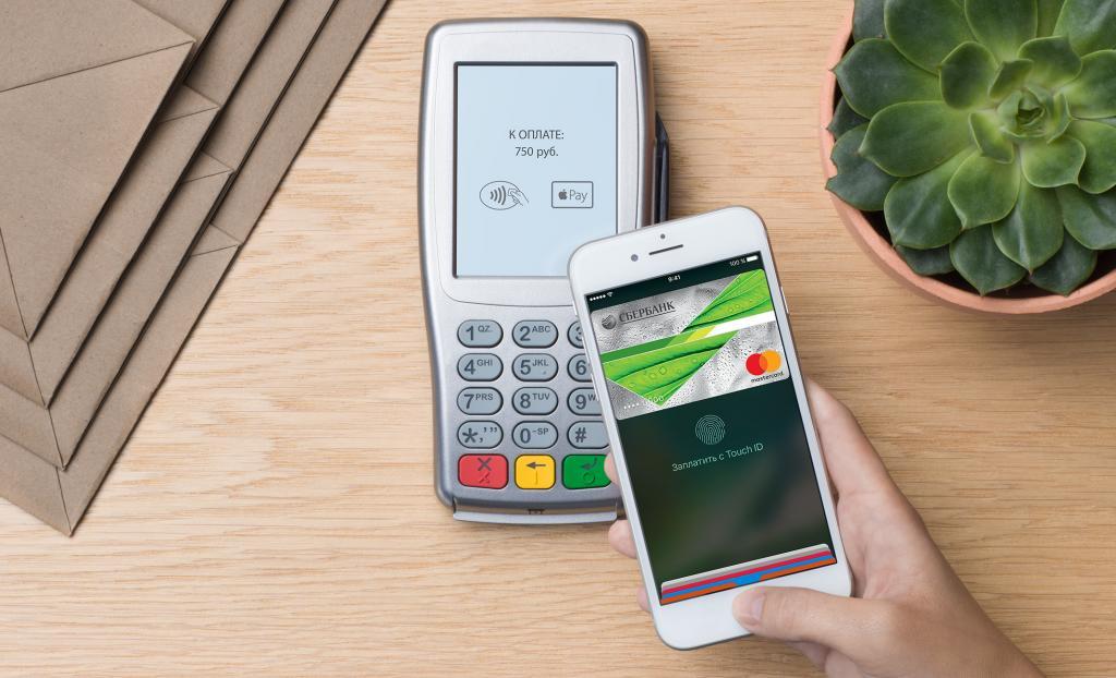 apple pay и сбербанк пример оплаты
