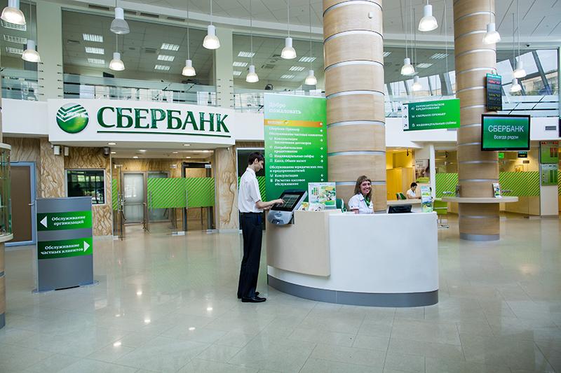 офис сбербанка - отключение бесконтактной оплаты