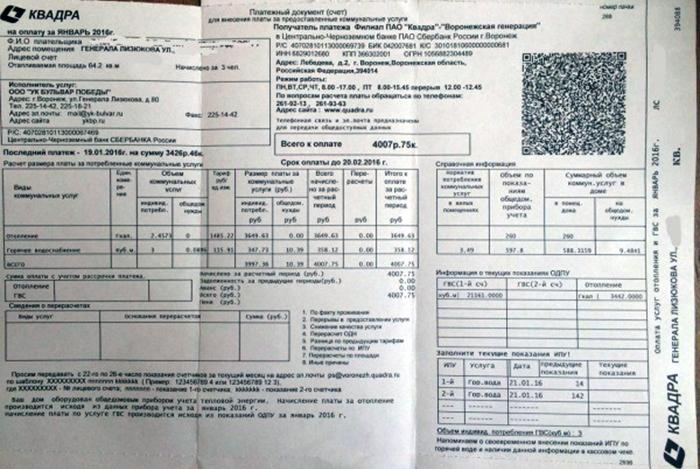 квитанция жкх с qr кодом