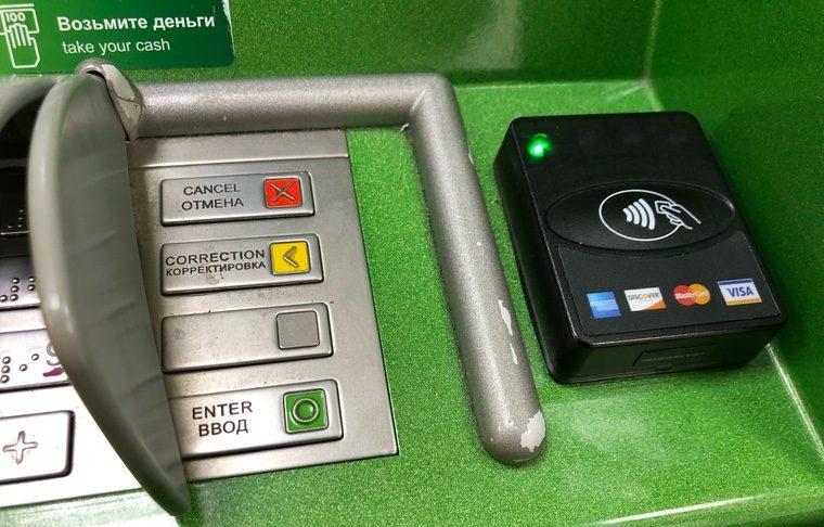 сбербанк банкомат бесконтактный