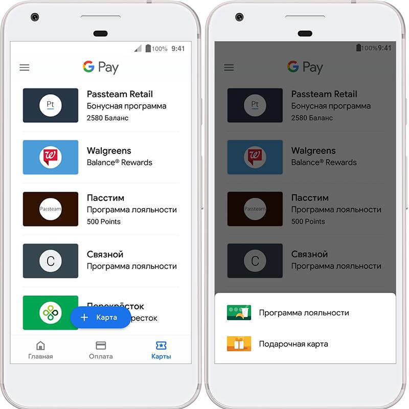 google pay добавление дисконтной карты