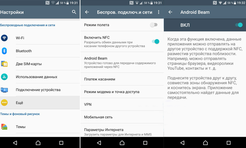 включить Android Beam