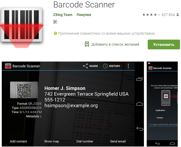 приложение Barcode Scanner