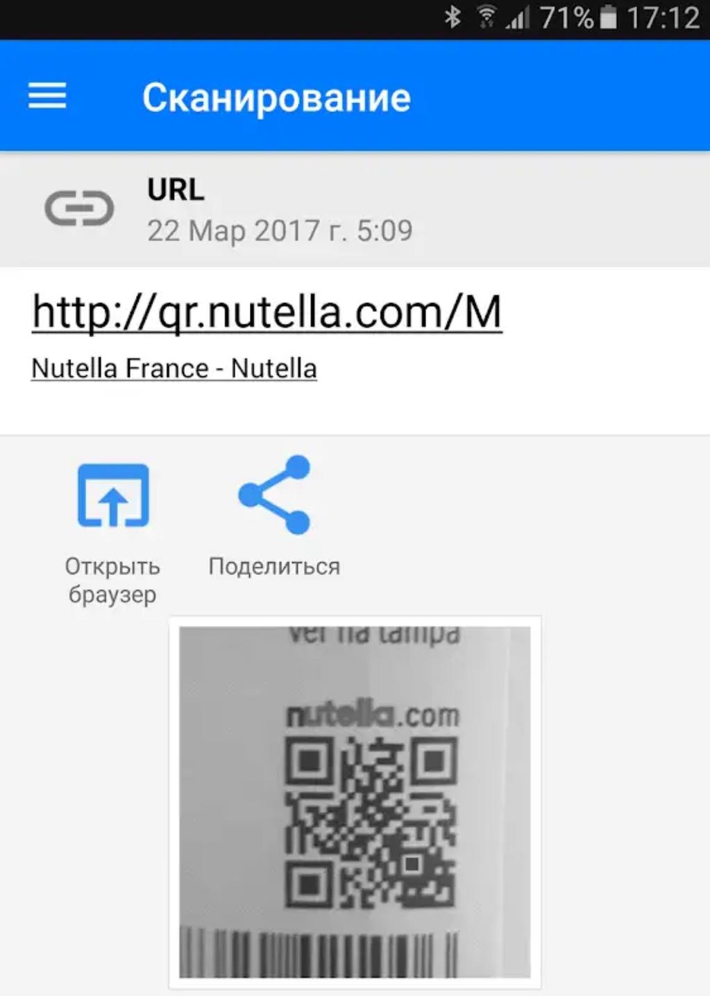 отсканированная информация по QR-коду