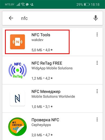 приложение для nfc меток