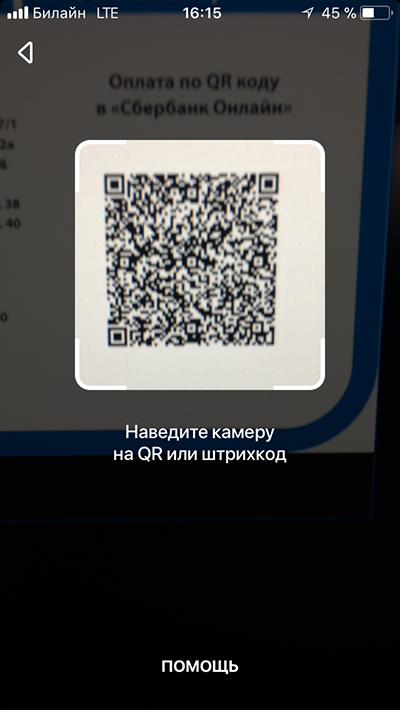 сканирование QR кода сбербанк