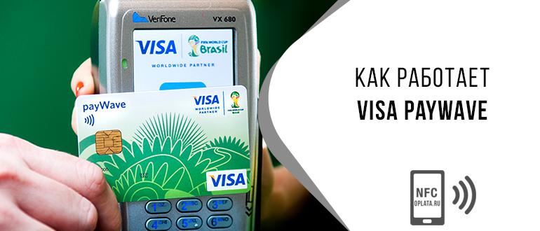 Как работает Visa PayWave