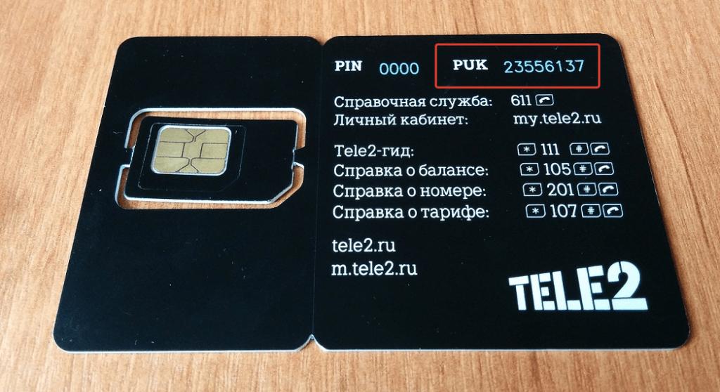 теле2 сим карта с nfc
