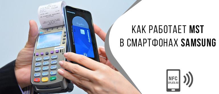 MST Samsung