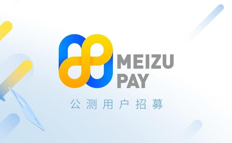 Meizu Pay