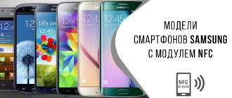 Модели смартфонов Samsung с модулем NFC