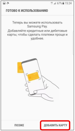Настройка Samsung Pay завершена