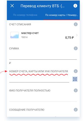 перевод денег по qr коду втб