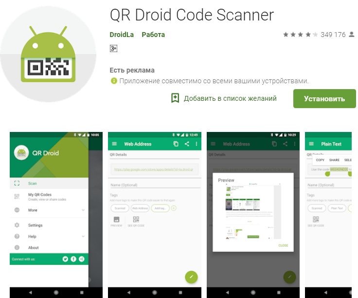 приложение QR Droid Code Scanner