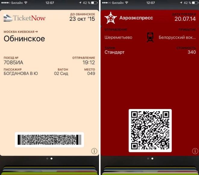 Российские железные дороги валлет