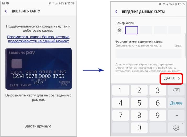 добавление карты в Samsung Pay
