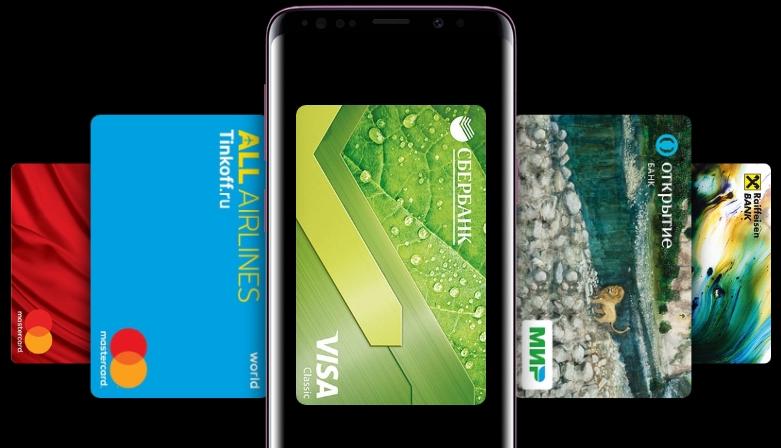 samsung pay поддержка карт