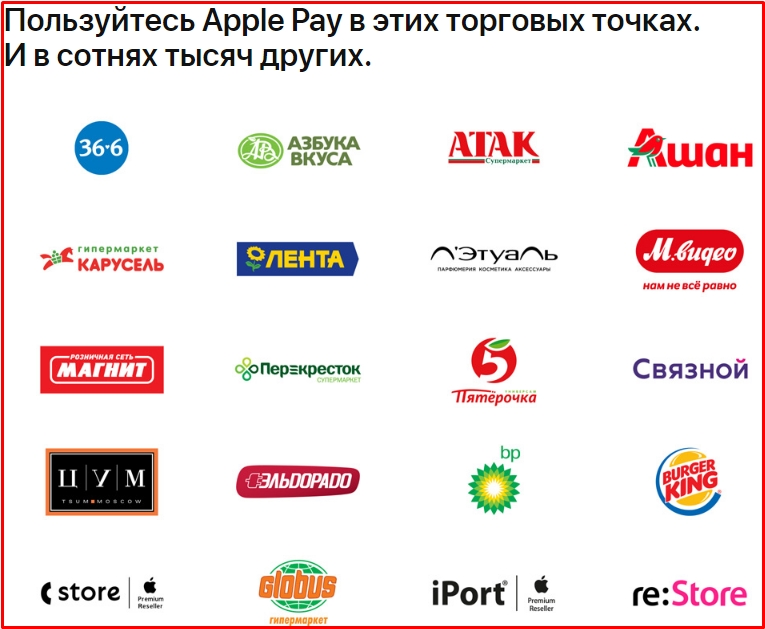 apple pay дисконтные карты