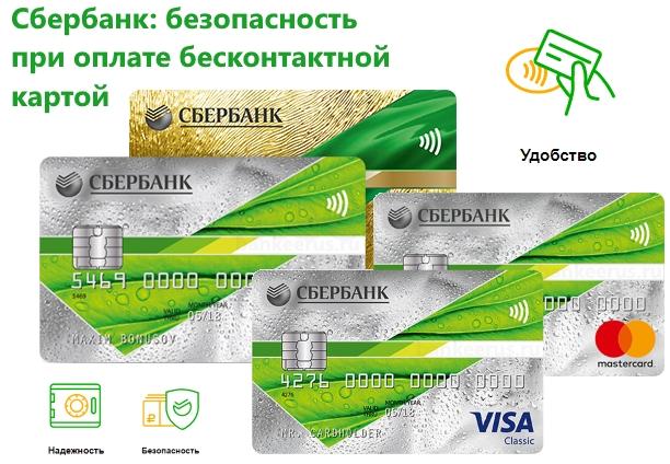 бесконтактные карты сбербанк