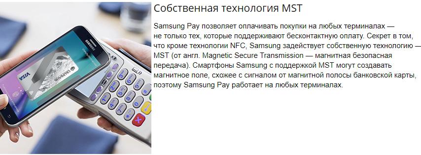 Samsung mst