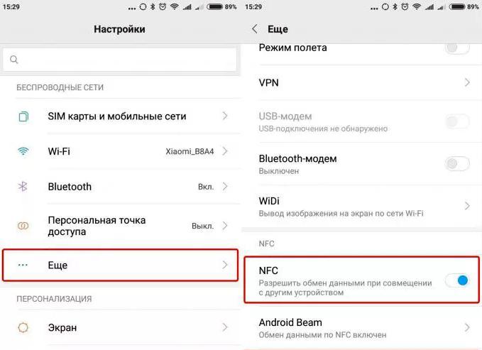 nfc включить на смартфоне