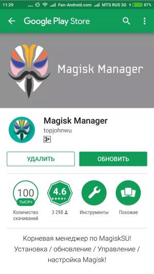 программа Magisk Manager