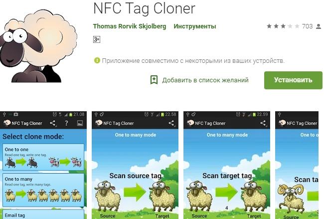 NFC Tag Cloner