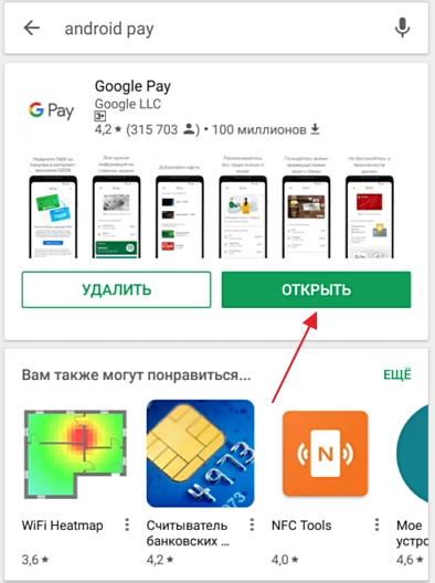 открыть приложение Google Pay