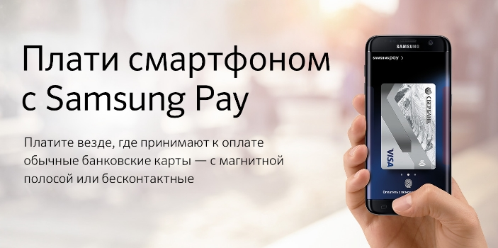 Samsung Pay и сбербанк